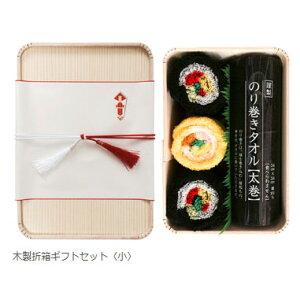 福を巻いて贈る「のり巻きタオル」折箱お弁当ギフトセット 大切な方へのプレゼントに☆ 木製折箱ギフトセット・小