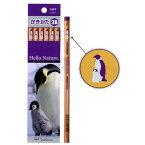 トンボの書き心地 かきかた鉛筆 ハローネイチャー(皇帝ペンギン)1ダース