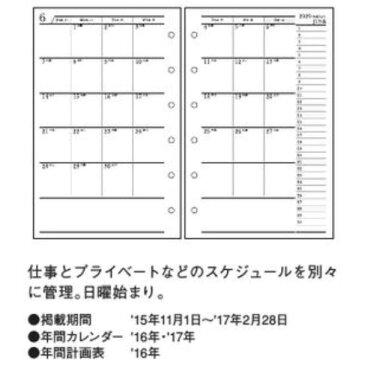 【旧版】2016年 プチ・ペイジェム ミニ6サイズ(126×80mm) 月間ダイアリー4 カレンダータイプ・日曜始まり