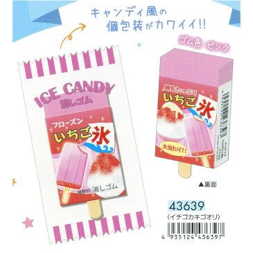 本物そっくり!? クラックス あまい香り付きアイスキャンディ消しゴム