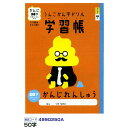 日本一楽しい漢字ドリルのステーショナリー