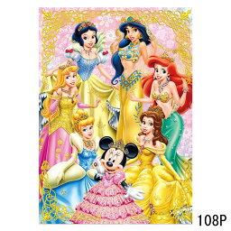 Tenyo ジグソーパズル ゴールドプリンセス 108ピース ディズニー 知育玩具 プレゼント おうち時間 キッズ ギフト 誕生日 クリスマス