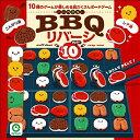 本物のBBQのようにみんなでワイワイ遊べる10種類のボードゲーム☆ アイアップ BBQリバーシ10