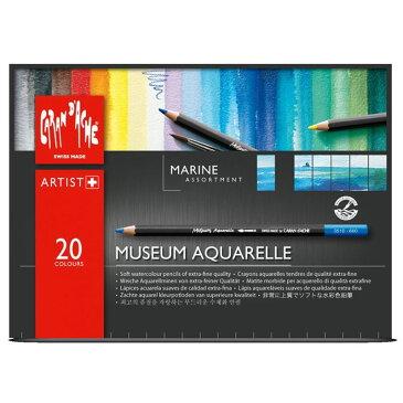 【名入れ無料】鉛筆の形をした水彩絵の具による革命的なアプローチを実現した水溶性色鉛筆 カラン ダッシュ ミュージアムアクアレル 20色セット紙箱入マリン