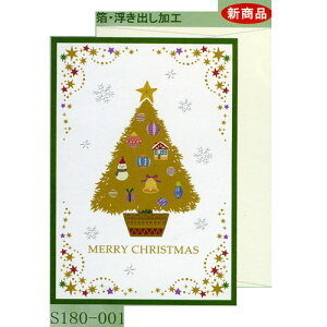 メリークリスマス!【ネコポス便可】★NEW★ かわいいイラストに一言メッセージを添えるミニサイズの二つ折りクリスマスカードS180-001