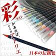 【お取寄】カラー筆ペン あかしや水彩毛筆【彩】 日本の伝統色【メール便可】