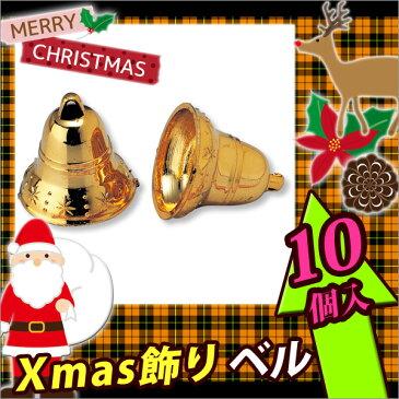 【お取寄】クリスマスツリー 飾り リース キット クリスマスリース 手作りキット 手作り Xmas飾り ベル10個入【メール便不可】
