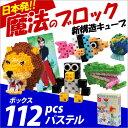 【お取寄】ブロック おもちゃ 子供 小学生 大人 玩具 指先 男の子 女の子 日本発! 魔法のブロック ボックス112 パステル【メール便不可】