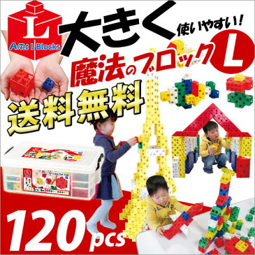 【お取寄】ブロック おもちゃ 子供 小学生 大人 玩具 指先 男の子 女の子 魔法のブロック Lサイズ プライマリー 120ピース【メール便不可】