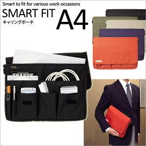 収納バッグ クッションケース 整理 a4 メンズ バッグインバッグ リヒトラブ キャリングポーチ *SMART FIT* A4 //【メール便不可】