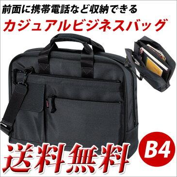 収納バッグ ビジネスバック メンズ カジュアルビジネスバッグ B4 //【メール便不可】