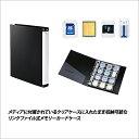 【お取寄】PC関連 PC用品 CFカード SDカード microSDカード 入れ ファイルメモリーカードケース【メール便不可】