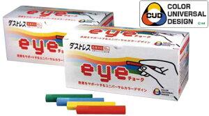 色覚障害を持つ方にも問題なく使用出来ます。【ネコポス便不可】 eyeチョーク 72本入