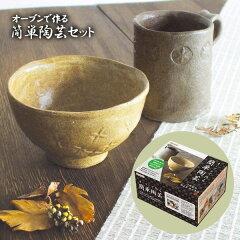 敬老の日にプレゼントする陶芸