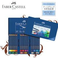 クリエイティブスタジオアートグリップ水彩色鉛筆【缶入60色】《ファーバーカステル》水彩色鉛筆高品質【ネコポス便】【P16Sep15】【02P23Sep15】