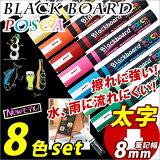 ブラックボードマーカー POSCA *ポスカ* 8色セット 太字 角芯8mm 【三菱】 【メール便可】 [M便 1/1]