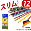 リラ LYRA 鉛筆 色鉛筆 子供 三角軸 グルーヴスリム 12色セット【05P03Dec16】【メール便可】 [M便 1/2]