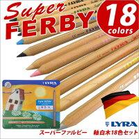 【メール便対応】リラLYRA鉛筆色鉛筆子供三角軸かきかた色鉛筆スーパーファルビー白木の軸18色メタルケース