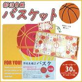 部活色紙 バスケットボール バスケ 色紙 卒業記念 ボール ユニフォーム メッセージ 贈呈用《パル》【メール便可】