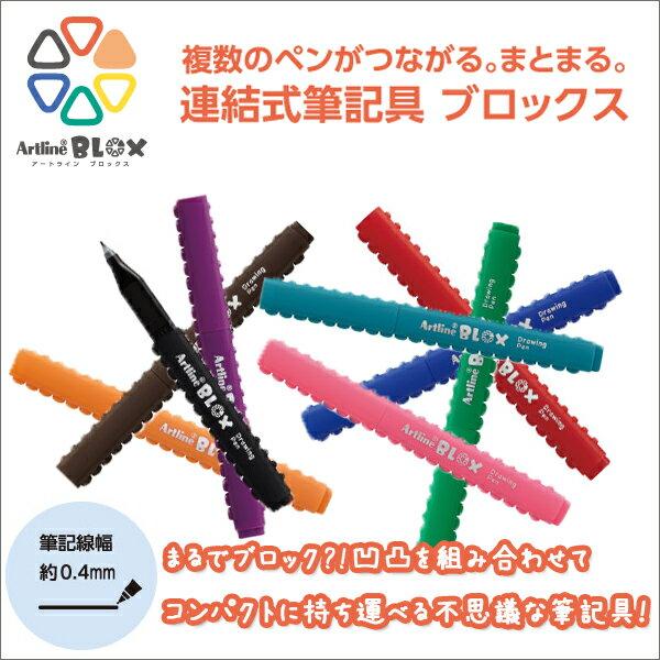 筆記具, ボールペン  BLOX 05P03Dec16M 110