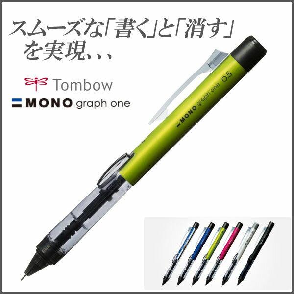 筆記具, ボールペン MONO 0.5mm M 110