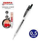 サラサスタディ 0.5mm 学習ボールペン 《ブラック》 SARASA STADY 0.5 ジェルインク バインダークリップ 【メール便可】[M便 1/10]