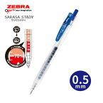 サラサスタディ 0.5mm 学習ボールペン 《ブルー》 SARASA STADY 0.5 ジェルインク バインダークリップ 【メール便可】[M便 1/10]