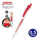 サラサスタディ 0.5mm 学習ボールペン 《レッド》 SARASA STADY 0.5 ジェルインク バインダークリップ 【メール便可】[M便 1/10]
