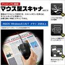 PC関連 PC用品 マウス型スキャナ【メール便不可】