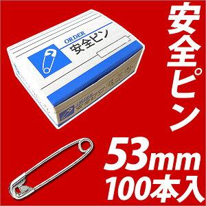 【メール便対応】安全ピン ぴん 53mm【メール便対応】安全ピン 53mm 100本入り
