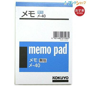 コクヨ メモ B7 おぼえ書き メモ らくがき その他用途 使いやすい 使いやすい白紙 ベーシック 無地メモ 定番メモ 多目的に使える 書き込みやすい ポケットサイズ 伝言メモ メ-40