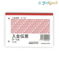 コクヨ伝票・帳簿入金伝票B7ヨコ型白上質紙100枚入りテ-1