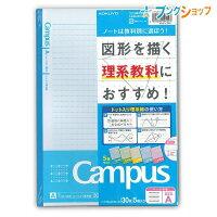 コクヨキャンパス学習罫ノートドット入り理系線A罫30枚5冊パックノ-F3CAKNx5