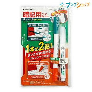 コクヨ 暗記用品 隠れるペンが1つに 効率よく暗記 テスト前の復習 水性染料インク 暗記用ペンセットチェックル PM-M120-S 学習 学童 勉強