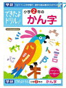 学研ステイフル できたよドリル2年かん字 N04607 GAKKEN 学童能力開発シリーズ 学習意欲 年齢にあわせた難易度問題 学習の基礎 1日1ページのスモールステップ 漢字の読み書きの力がアップ