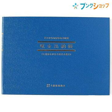 現金出納帳 青-1 アピカ 帳簿