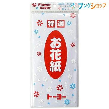 トーヨー お花紙 白 108204 紙テープ