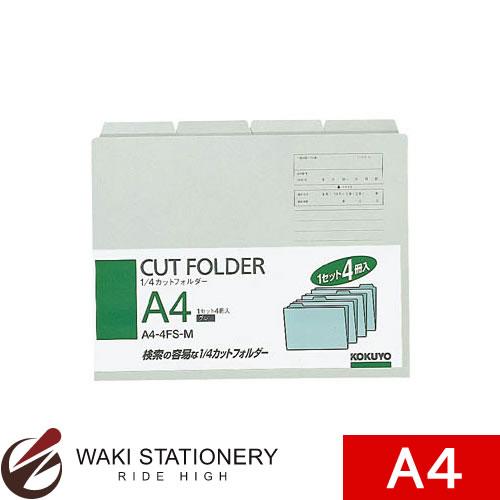 コクヨ 1/4カットフォルダー カラー A4-4冊入り グレー A4-4FS-M