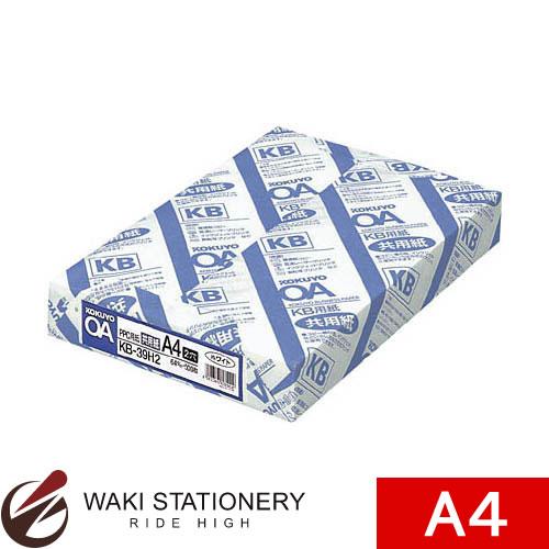 コクヨ KB用紙共用紙64g A4サイズ 2穴 500枚入り KB-39H2画像