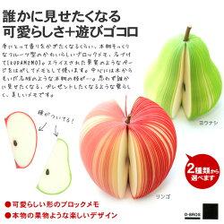 【正規品】ディーブロスD-BROSフルーツメモ[KUDAMEMO]【デザインおしゃれ文具】【メモ帳かわいい】【雑貨文房具】