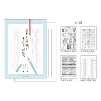 寫一封信與美麗 Midori midori 文具 (窄統治)
