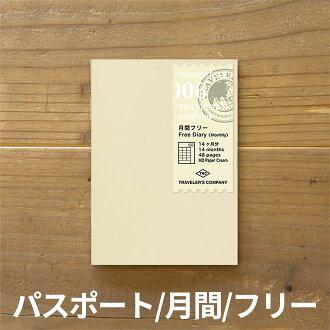 旅行者的筆記本護照 sizulifil 免費 Midori MIDORI 旅行筆記本