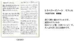 トラベラーズノートTRAVELER'SNotebookリフィル軽量紙【デザイン文具】【トラベラーズレギュラー】