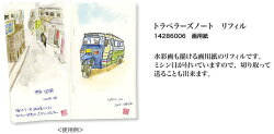 トラベラーズノートTRAVELER'SNotebookリフィル画用紙【デザイン文具】【トラベラーズレギュラー】
