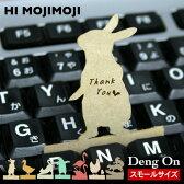 ハイモジモジ HI MOJIMOJI デングオン Deng On 伝言メモ スモールサイズ/デザイン/おしゃれ/文房具/かわいい 【デザイン文房具なら和気文具】