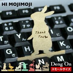 ハイモジモジ HI MOJIMOJI デングオン Deng On スモールサイズ【かわいい】【伝言 メモ】【デザイン おしゃれ】【文房具なら和気文具(ワキ文具)】 【RCP】