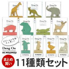 キーボードに立てて使う動物型伝言メモハイモジモジ/HI MOJIMOJI デングオン/Deng On ファース...