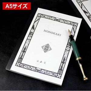 満寿屋(ますや) MONOKAKI ノート A5判 9mm グレー罫線 20行 N2【文房具なら和気文具(ワキ文具)】