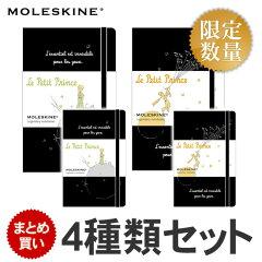 【送料無料】星の王子様がモレスキンの限定ノートに![限定]モレスキン/MOLESKINE/星の王子様/L...
