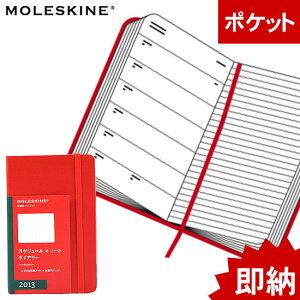 【メール便対応可】伝説のノートブック MOLESKINE(モレスキン)が2013年版手帳に!■右側の広...